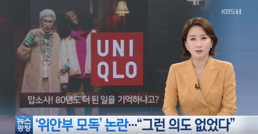 Uniqlo Commercial Pulled In South Korea Due To Subtitle Translation