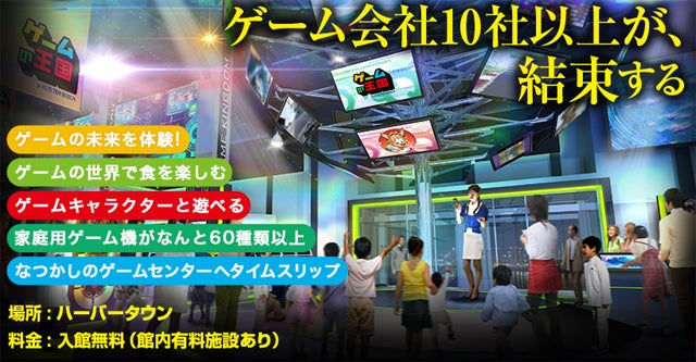 It's About Time Japan Got a Decent Game Museum