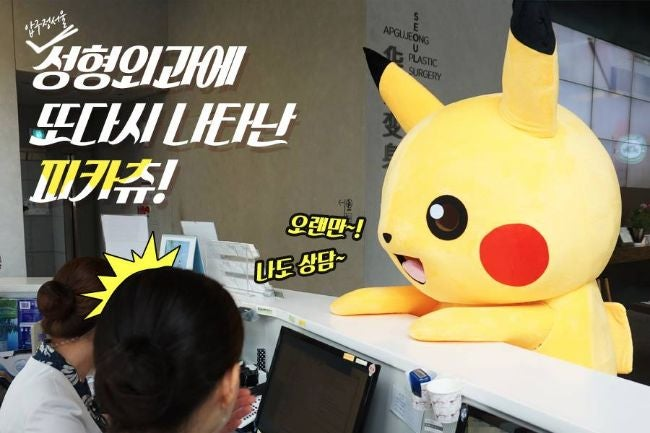 Pikachu Gets Plastic Surgery In South Korea