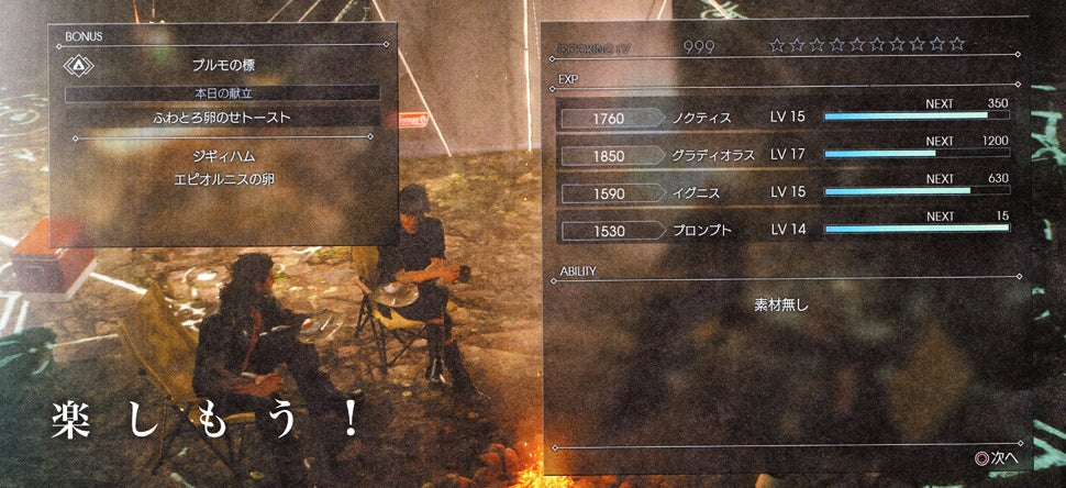 In Final Fantasy XV, Cooking is Important