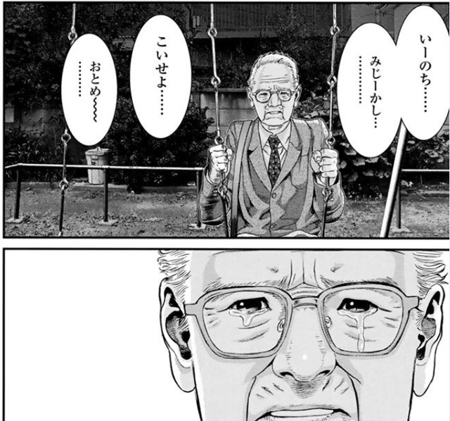 Cyborg Old Man Lays Some Smackdown in this Manga
