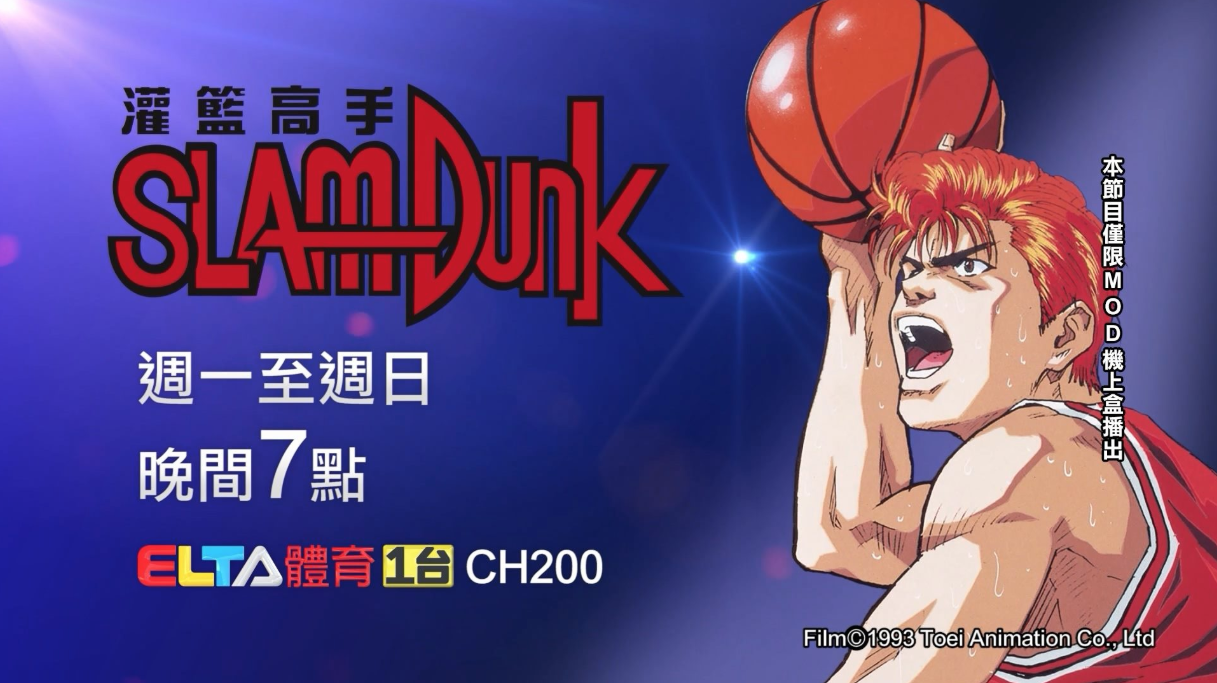 With The NBA Season Suspended, Taiwanese Sports Channel Broadcasts The Anime Slam Dunk