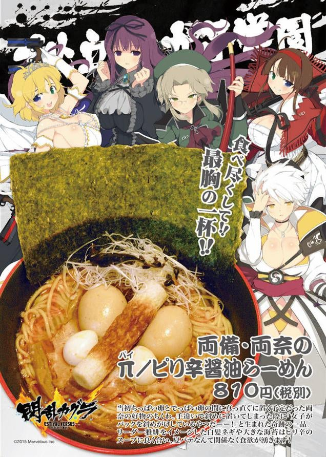 Ramen Has Never Been This Lewd or Perverted