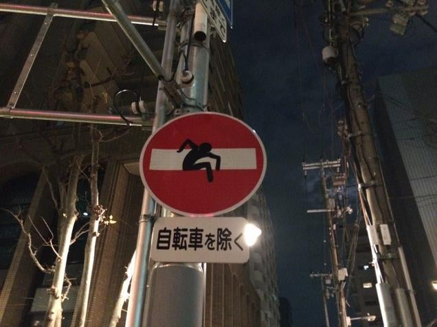 Artist Screws with Street Signs, Ticks Off Japanese Cops