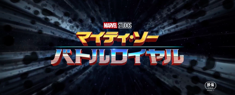 Japan's Thor: Ragnarok Trailer Has Way More Doctor Strange And A Much Better Title