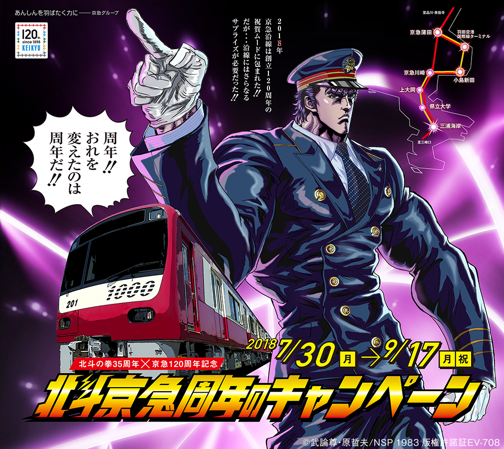Fist Of The North Star Takes Over Japanese Trains And Train Stations