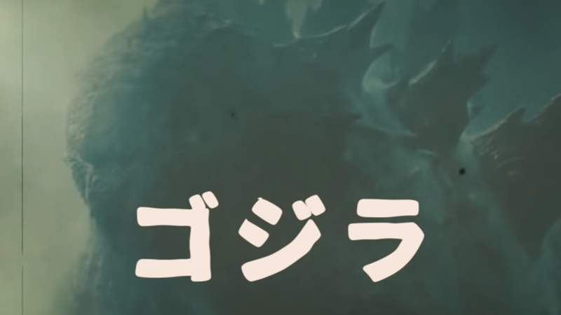This Fanmade Trailer For Godzilla: King Of The MonstersBrings The Kaiju Back To His Japanese Roots