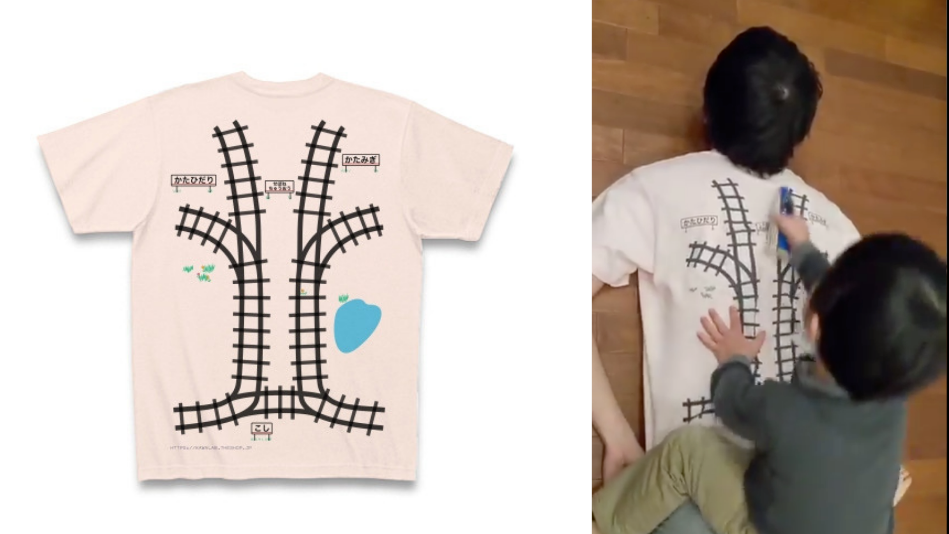 Parents, Draw A Railroad On The Back Of Your Shirt