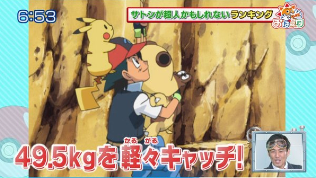 Ash from Pokémon Is Superhuman