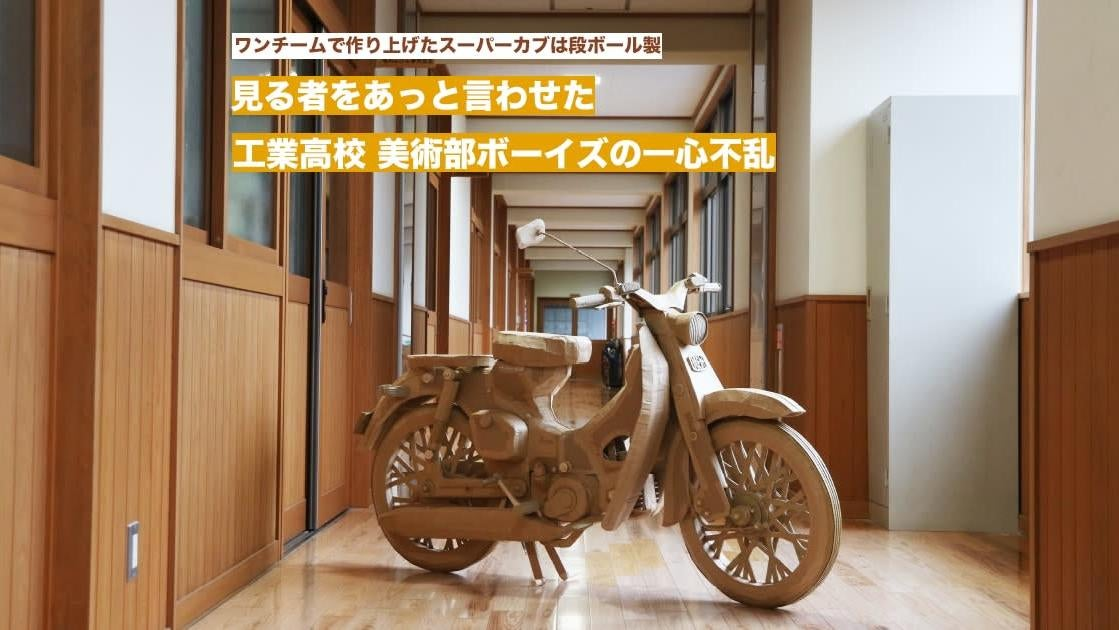 Japanese Engineering Students Built A Perfectly Faithful Honda C100 Super Cub Replica Out Of Cardboard