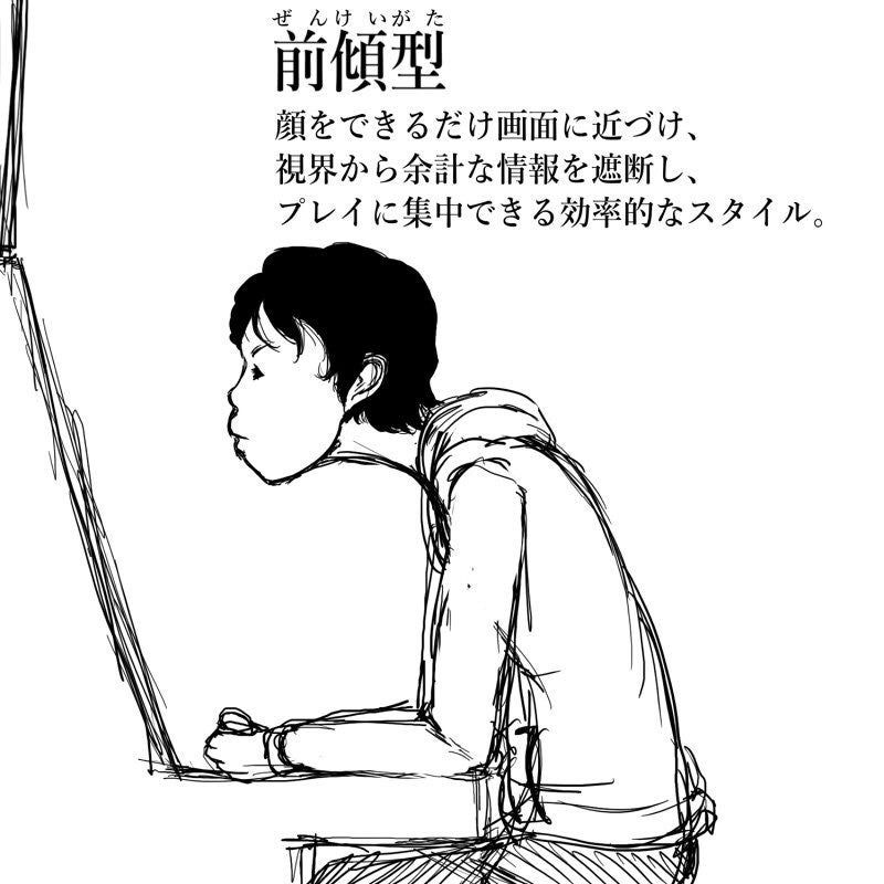 the four ways of sitting at japanese arcades  explained