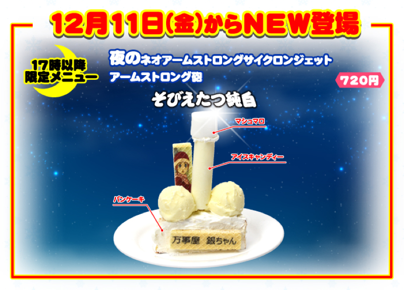 This Gintama Dessert Sure Looks Like a Dick
