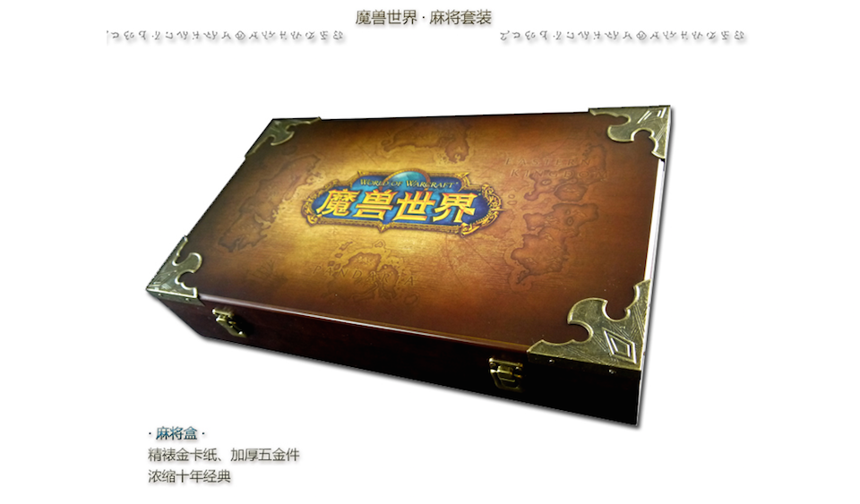 World Of Warcraft Gets Another Mahjong Set