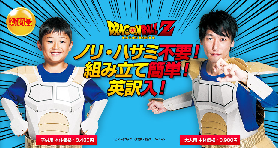 The Cardboard Dragon Ball Z Costume You've Always Wanted