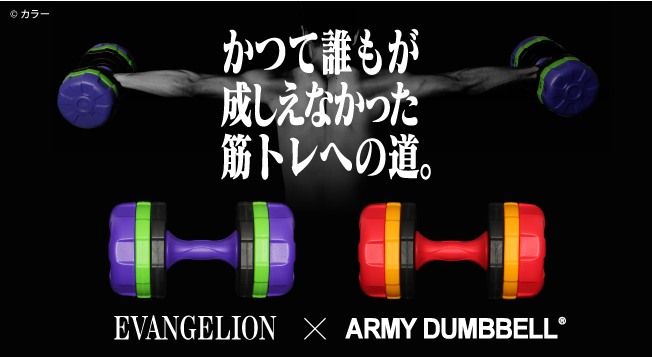 There Are Official Evangelion Dumbbells and Nothing Makes Sense Anymore