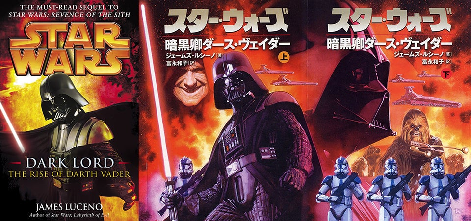 Japanese Star Wars Book Covers are Awesome