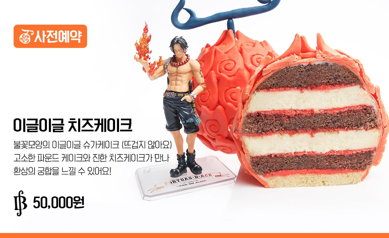 One Piece's Devil Fruit Goes on Sale in South Korea