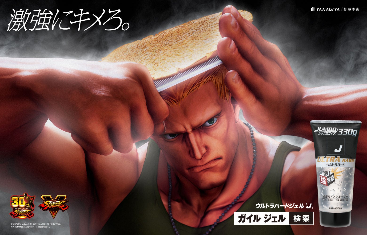 What Happens When Guile Lets His Hair Down