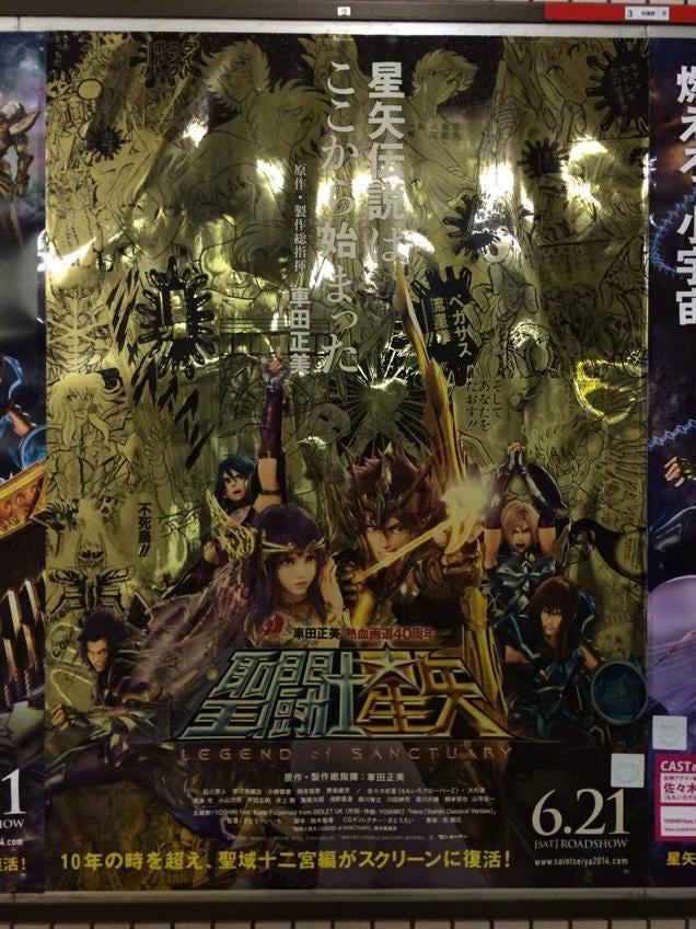 The Anime Poster That's So Popular, People Are Stealing It