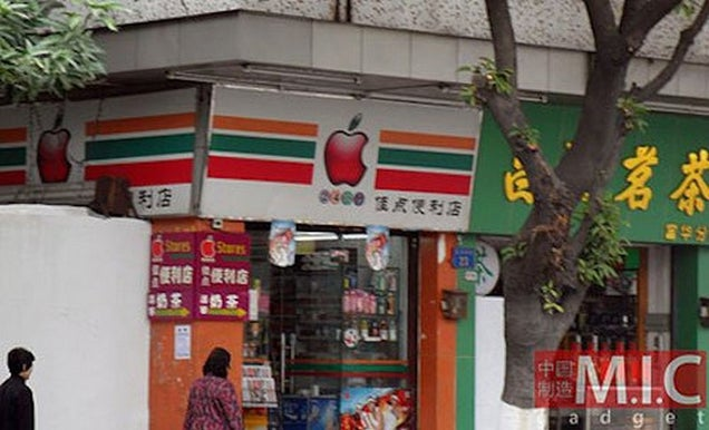 Fake 7-Elevens That Fool No One