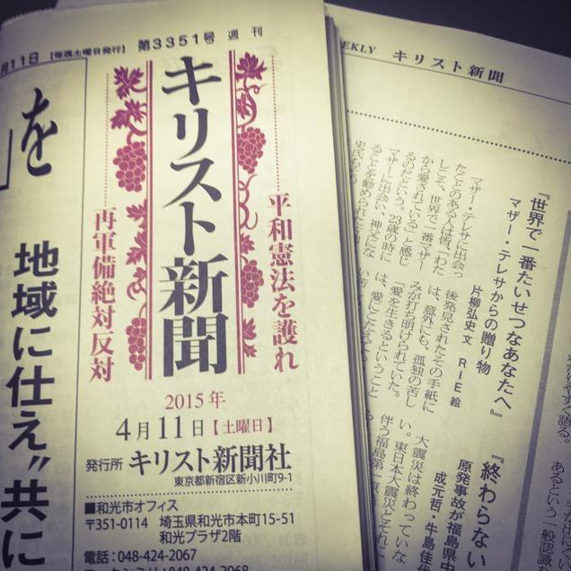 Christian Schoolgirl Manga Debuts in Japan