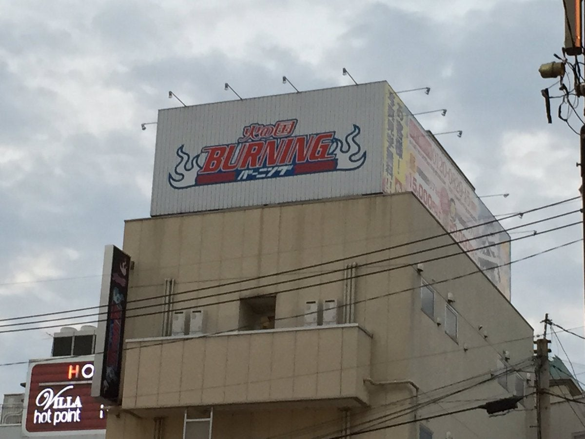 Bleach Logo Reworked By Japanese Sex Industry