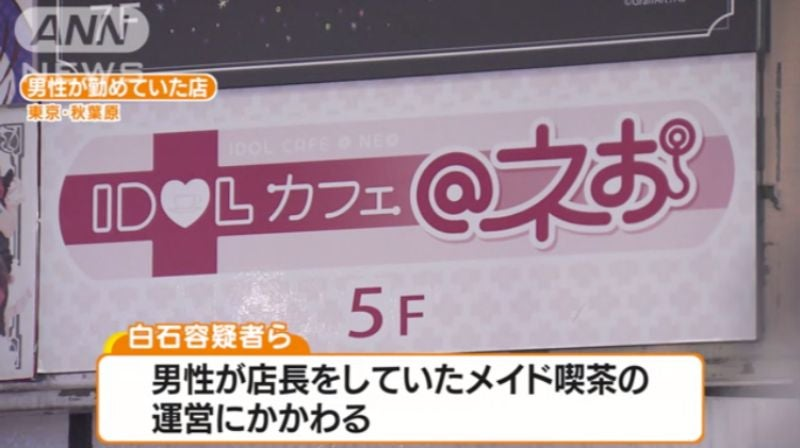 Man Allegedly Kidnapped And Tortured After Dating An Akihabara Maid