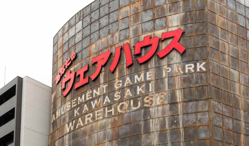 Legendary Japanese Arcade Anata No Warehouse Is Closing