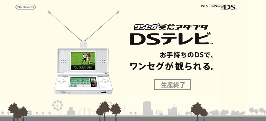 After Earthquake, Nintendo DS Peripheral Comes In Handy