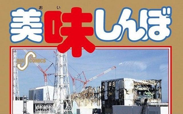 Japanese Manga Stirs Up Fukushima Nuclear Controversy