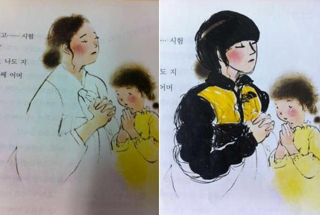 Korean Schoolbook Doodles Make Learning More Fashionable
