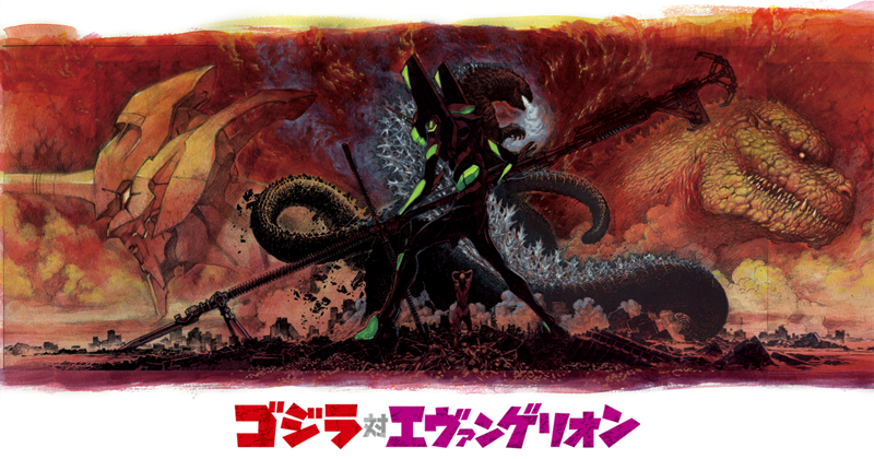 And Now, Godzilla Versus Evangelion