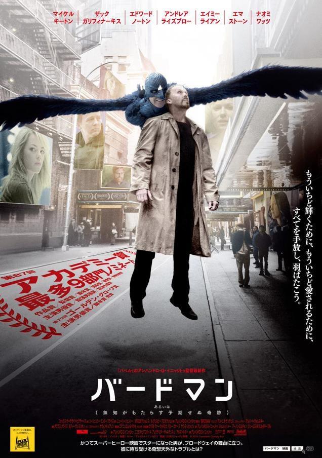 The Japanese Birdman Poster Looks Dumb
