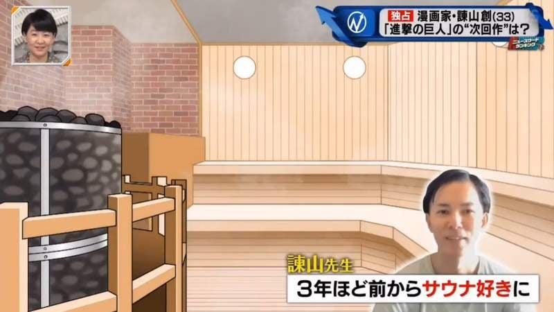 Attack On Titan Creator Dreams Of Opening A Sauna