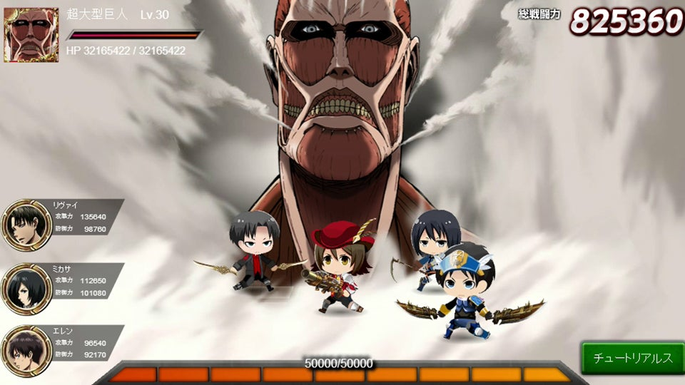 The Attack on Titan Browser Game is as Terrible as the Mobile Game