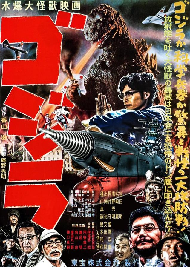 Hey Japan, Use This Godzilla Poster