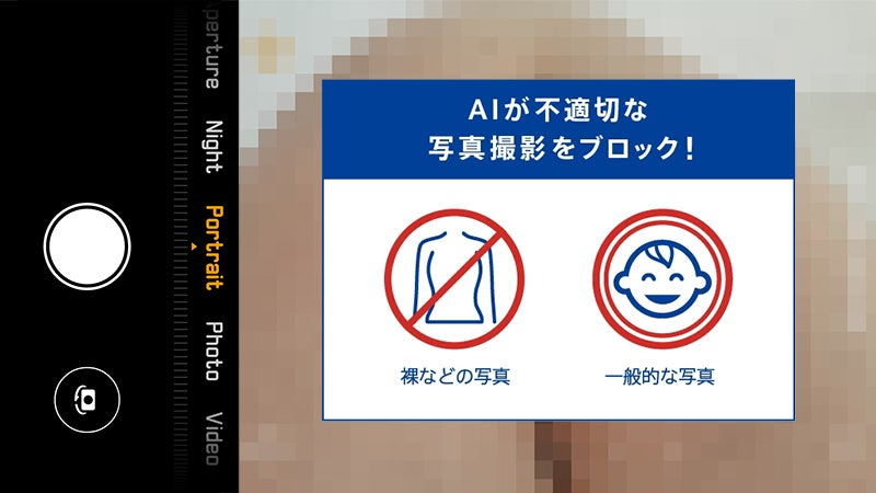 This Japanese Smartphone Uses AI To Prevent Users From Saving And Sharing Naked Selfies