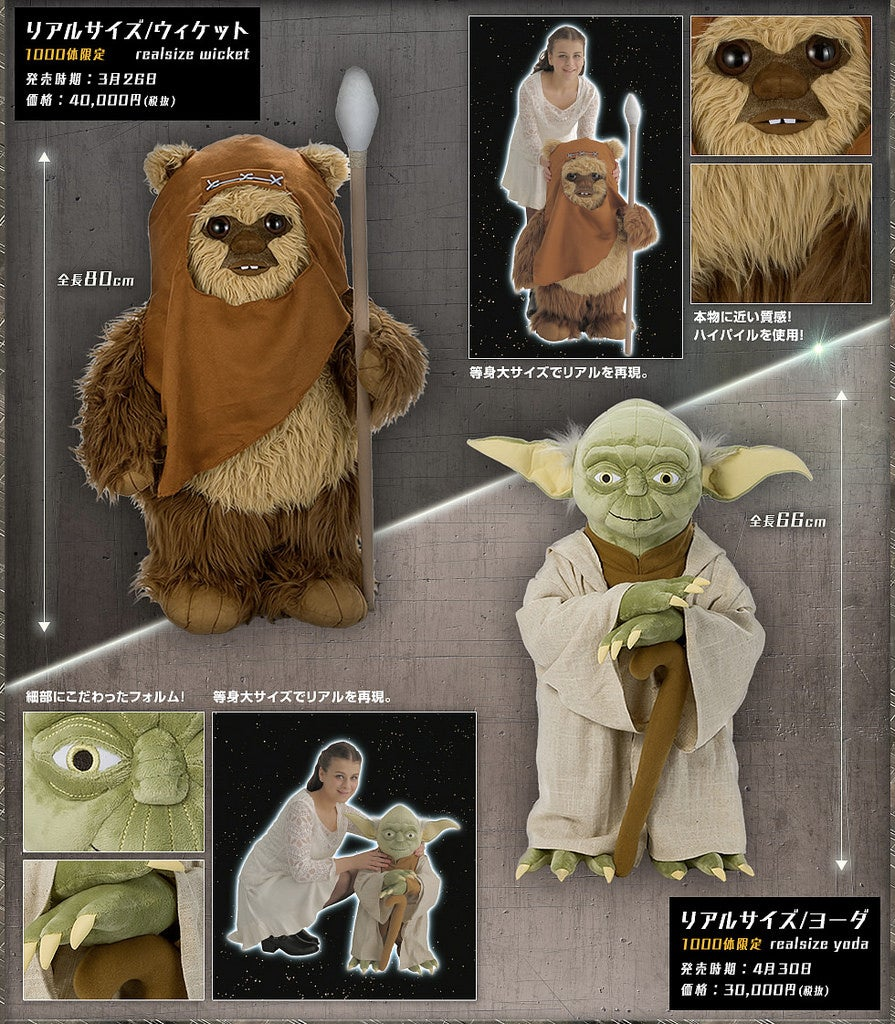 Life-Size Plush Versions of Yoda and Wicket Are the Perfect Sidekicks