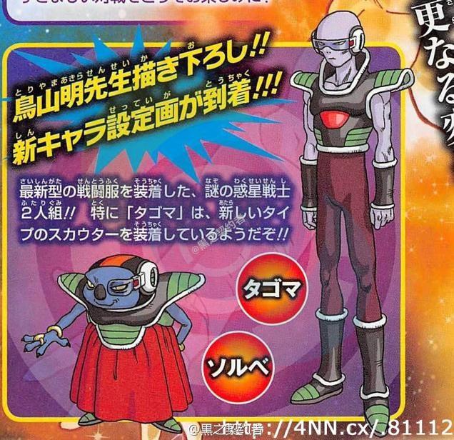 The Return of Dragon Ball Z's Greatest Villain