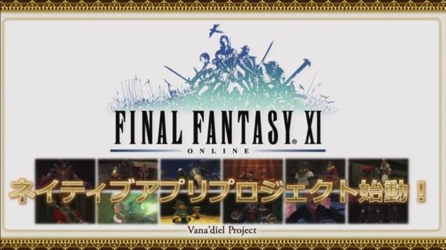 Final Fantasy XI Gets Smartphone Version and New Spin-Off (Updated)