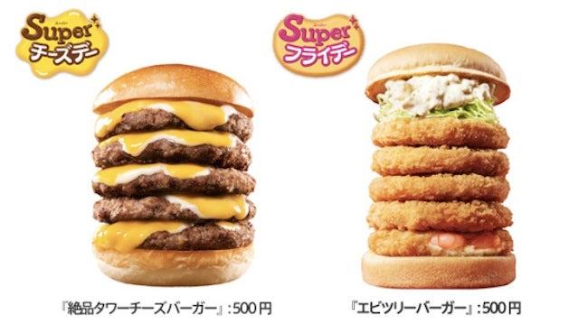 Can anyone really eat this insane five-patty Japanese cheeseburger?