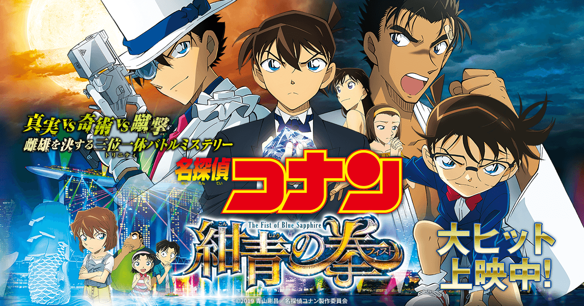 Man Arrested For Allegedly Stealing 80 Copies Of Detective Conan Manga In Japan