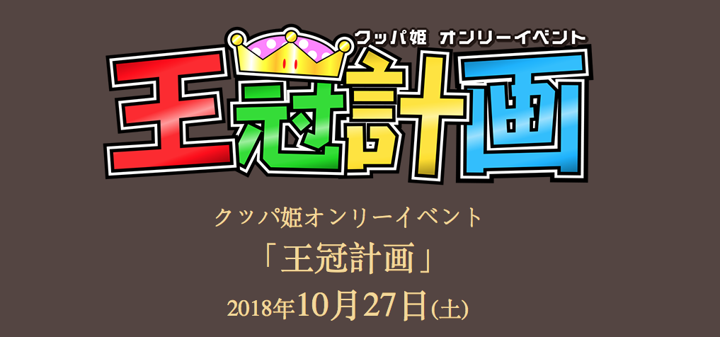 Bowsette Fan Event Being Held In Japan
