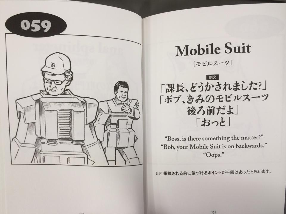 Hope You Haven't Had Enough of Japan's Oddest English Book