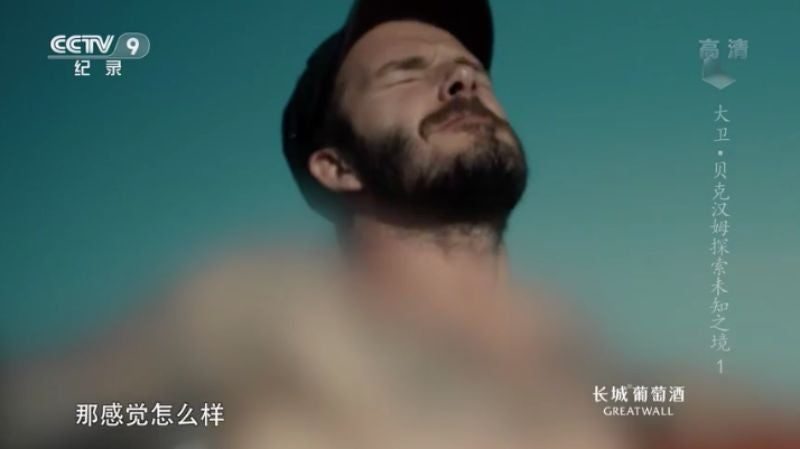 Chinese TV Blurs The Heck Out Of David Beckham's Tattoos