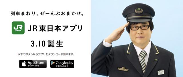 New App Makes Japanese Train Rides Less Sweaty and Hellish