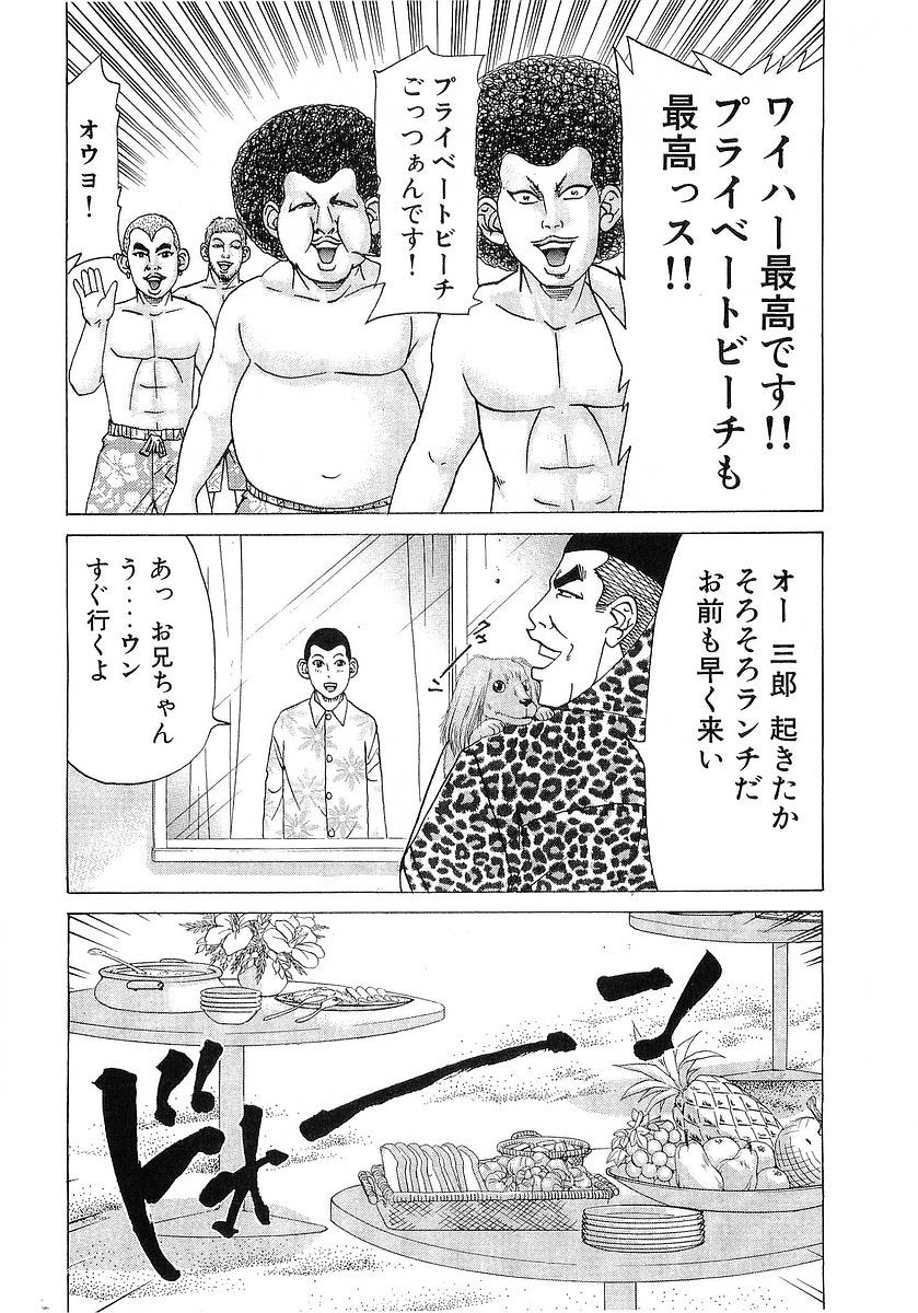 三郎 エリート ヤンキー